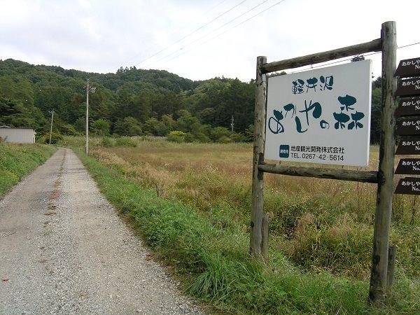 あかしやの森別荘地入口の様子です。