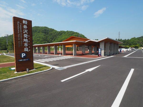 軽井沢の新鮮な農産物を取り扱う発地市庭まで約4.6㎞(車で約10分)。