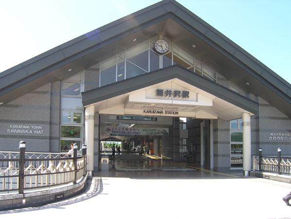 軽井沢駅まで約5.5キロの距離です。