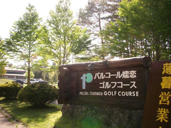 近隣にはパルコール嬬恋ゴルフコースがあり気軽にゴルフが楽しめます。