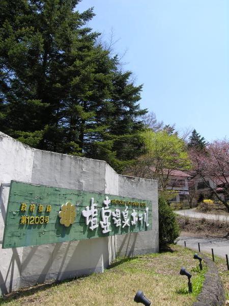 中軽井沢は温泉が豊富です。塩壺温泉。