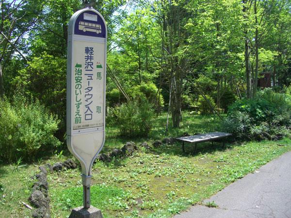 別荘地入り口には、町営バスのバス乗り場がございます。