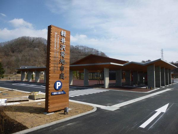 2016年4月26日にオープンした「発地市庭(ほっちいちば)」までお車で約12分(6km)。地元食材