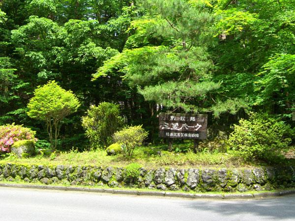 三笠パーク別荘地入口まで約2.0㎞(車約4分)
