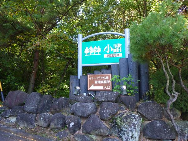 こちらの看板が別荘地入り口の目印です。