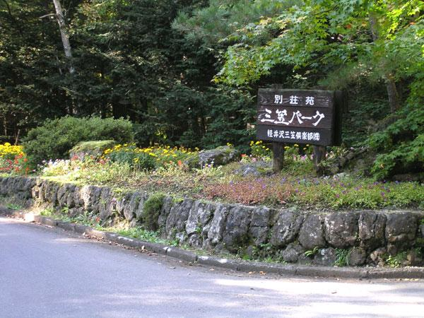 別荘地入口。案内看板が目印です。