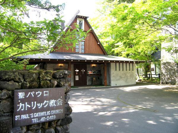 聖パウロ教会まで車で約8分(約3.7km)軽井沢の歴史的建造物の一つです。