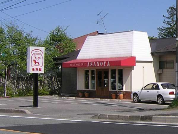 ブランジェ浅野屋 信濃追分店まで、徒歩約8分(約640m)!出来立てのパンで朝食を!