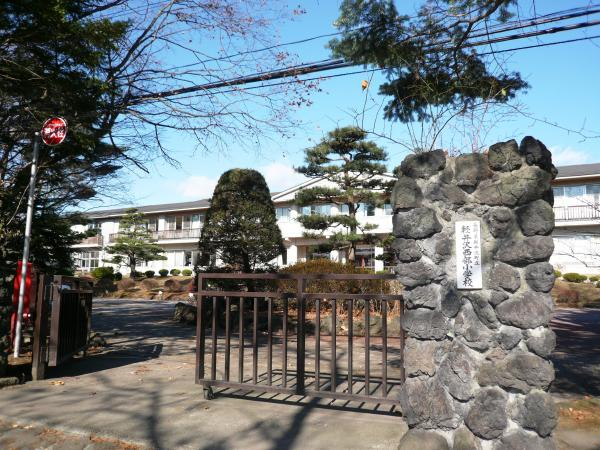軽井沢町立西部小学校まで徒歩約11分(約850m)です!