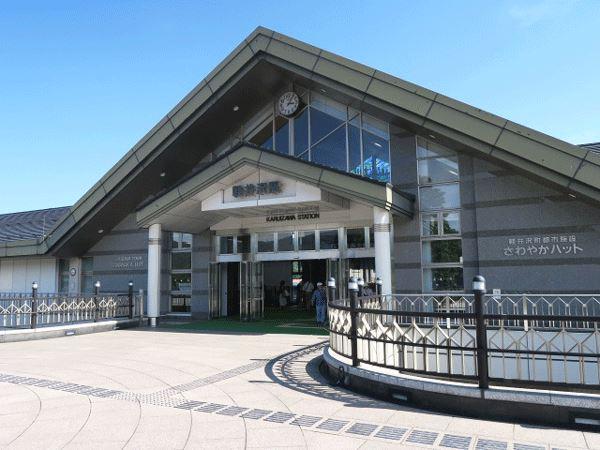 軽井沢駅から約5km車で約10分。東京軽井沢間は約1時間10分です。