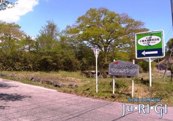 十里木高原別荘地は、富士急が開発分譲した別荘地になります。