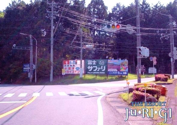 富士サファリパーク、富士山こどもの国、ぐりんぱ等の施設が近隣にございます。