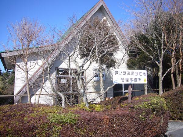 別荘地内管理事務所です。管理体制は大変良好です。