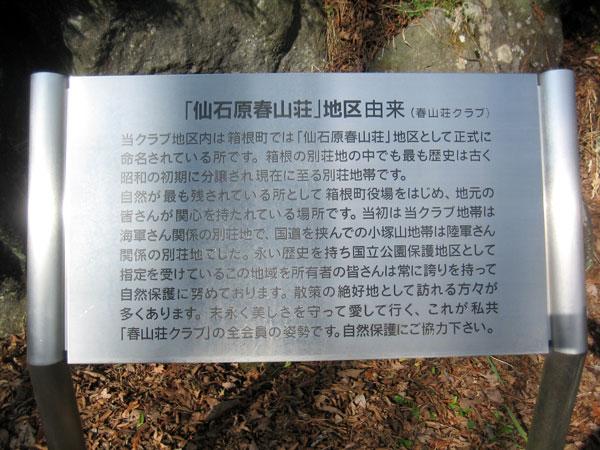 春山荘は箱根で最も古い別荘地で、自然環境の保護に力を入れており風格ある家並みを形造っています。