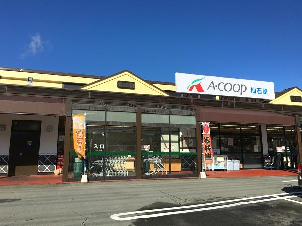 仙石原には箱根町内で唯一のスーパーマーケット「A・COOP」がございます。