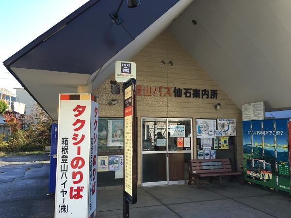 新宿からの高速バスが便利です。バス停「仙谷案内所」ではタクシーのご利用も可能です。